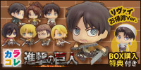 Color Colle Attack on Titan 8Pack BOX