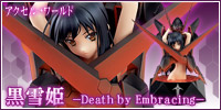 Accel World - Kuroyukihime -Death by Embracing-