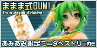 GUMI from Megpoid Native
