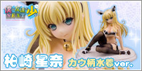 Haganai NEXT - Sena Kashiwazaki Cow Pattern Swimsuit ver. 