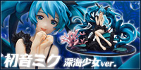 Character Vocal Series 01 Miku Hatsune Shinkai Shoujo Ver.