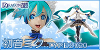 7th Dragon 2020 - Miku Hatsune TYPE 2020