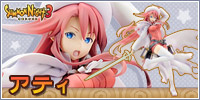 Summon Night 3 - Aty