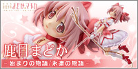 Puella Magi Madoka Magica the Movie - Madoka Kaname -The Beginning Story / The Everlasting-