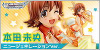 THE IDOLM@STER Cinderella Girls - Mio Honda New Generation Ver.