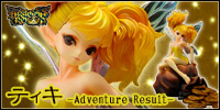 Dwell - Dragon's Crown: Tiki -Adventure Result-