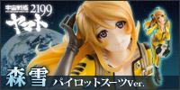 Yamato Girls Collection - Space Battleship Yamato 2199: Yuki Mori (Pilot Suit Ver.)