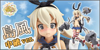 figFIX - Kantai Collection -Kan Colle- Shimakaze Half-Damage ver.