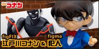 名探偵コナン figFIX 江戸川コナン & figma 犯人