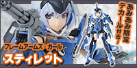 [AmiAmi Exclusive Bonus] Frame Arms Girl - Stiletto