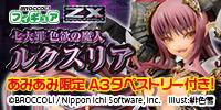 Z/X -Zillions of enemy X- 七大罪 色欲の魔人ルクスリア