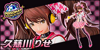 Persona 4: Dancing All Night - Rise Kujikawa