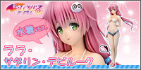 To Love-Ru Darkness - Lala Satalin Deviluke Swimsuit VER.