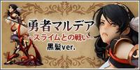 勇者マルデア~スライムとの戦い~ 黒髪ver.