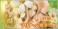 花の妖精さん マリア・ベルナール