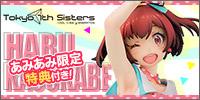 Tokyo 7th Sisters - Haru Kasukabe H-A-J-I-M-A-R-I-U-T-A-!! Ver.