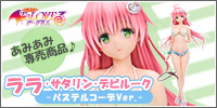 To Love-Ru Darkness - Lala Satalin Deviluke -Pastel Co-de Ver.-