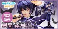 Ensemble Stars! - Ritsu Sakuma