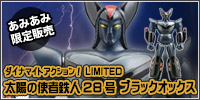 [AmiAmi Exclusive Item] Dynamite Action! LIMITED - Taiyou no Shisha Tetsujin 28-go Black Ox