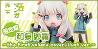 Eromanga Sensei - Sagiri Izumi -the first volume cover illust ver.- AmiAmi Limited Ver.