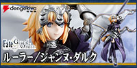 Ruler/Jeanne d'Arc Complete Figure