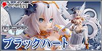 四女神オンライン ブラックハート