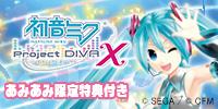 PS Vita 初音ミク -Project DIVA- X