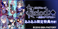PS Vita ピリオドキューブ ~鳥籠のアマデウス~