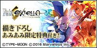 PS4/V Fate/EXTELLA