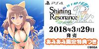PS4 シャイニング・レゾナンス リフレイン -Premium Fan Box- あみあみ限定特典付き