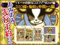 Rubber Mascot - JoJo's Bizarre Adventure Iggy no Kimyou na Cosplay Tarot Hen DIO-sama to Yukai na Nakama-tachi Hen