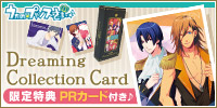 [w/Bonus] Uta no Prince-sama - Dreaming Collection Card