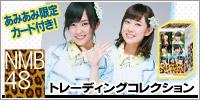 【あみあみ限定特典】NMB48 トレーディングコレクション