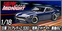 "1/18 Nissan Fairlady Z (S30) ""Wangan Midnight"" Akuma no Z"