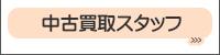 秋葉原ラジオ会館店アルバイト募集