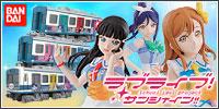 バンダイホビー事業部 ラブライブ!サンシャイン!!