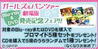 Blu-ray&DVD発売記念フェア