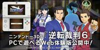 3DS 逆転裁判6 体験版