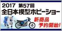 第57回全日本模型ホビーショー