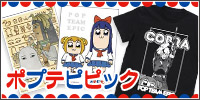 Pop Team Epic (Poptepipic)