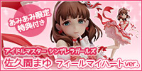 THE IDOLM@STER Cinderella Girls Mayu Sakuma Feel My Heart ver.