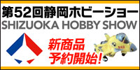 Shizuoka Hobby Show 52