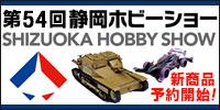 Shizuoka Hobby Show 54