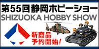 Shizuoka Hobby Show 55