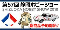 第57回 静岡ホビーショー