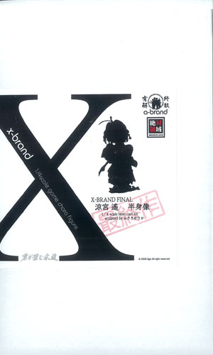 涼宮遙 半身像 x-brand
