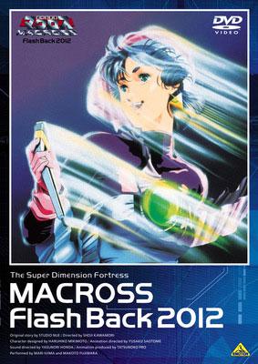 DVD 超時空要塞マクロス Flash Back 2012【期間限定SALE】[バンダイビジュアル]《在庫切れ》