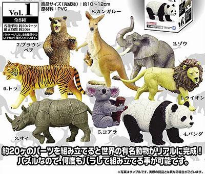 立体パズル 世界の動物 第1弾 BOX(再販)[アオシマ]《在庫切れ》