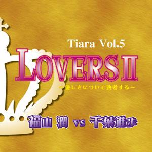 【クリックでお店のこの商品のページへ】CD 愛のポエム付き言葉攻めCD「Tiara」Vol.5[ランティス]《取り寄せ※暫定》