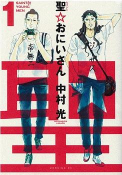 【漫画】聖☆おにいさん (1-15巻)
